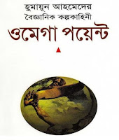 Omega Point by Humayun Ahmed