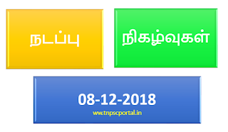 december 2018 current affairs in tamil