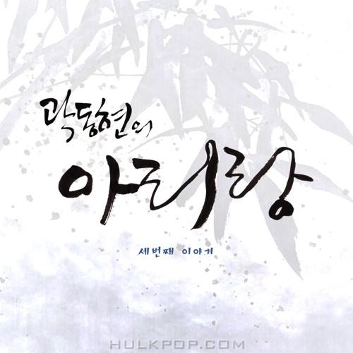 Kim Kyung Ho – 곽동현의 아리랑 3번째 이야기 – Single