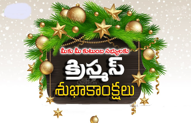 HD Telugu Wallpapers of Christmas Day