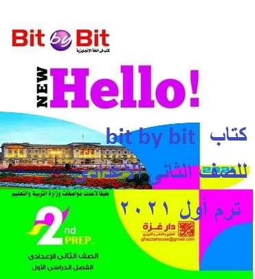 كتاب  bit by bit لغة انجليزية للصف الثانى الاعدادى ترم أول 2021