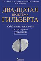 книга «Двадцатая проблема Гильберта. Обобщенные решения операторных уравнений»