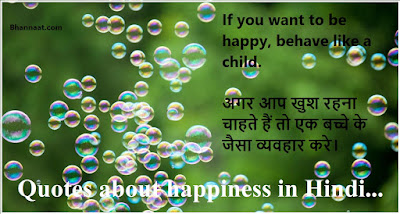 Quotes about happiness inHindi