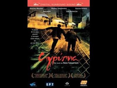 ΚΙΝΗΜΑΤΟΓΡΑΦΟΣ: Αγρύπνια (ελληνική ταινία),2005 (full movie) Ελληνική Ταινία ...Δείτε ολόκληρη την ταινία εδώ