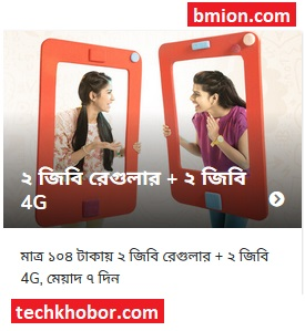 airtel-4GB-104Tk-Internet-Offer-bd-bangladesh-2GB-2GB-4G