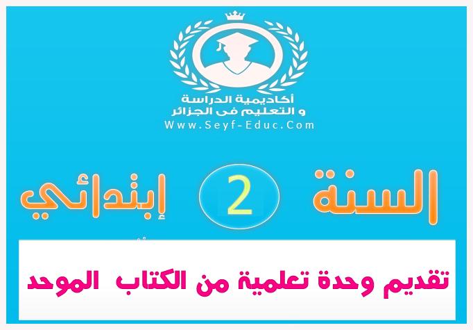 تقديم وحدة تعلمية من الكتاب الموحد لغة عربية للسنة ثانية ابتدائي وفق الجيل الثاني