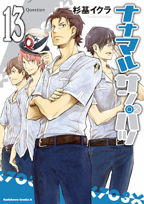 [Manga] ナナマルサンバツ 7○3× 第01-13巻 [Nana Maru San Batsu – 7O3X- Vol 01-13] RAW ZIP RAR DOWNLOAD
