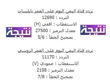 تردد قناة اليمن اليوم الجديد بعد اغلاقها على جميع الأقمار