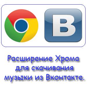 Расширение Хрома для скачивания музыки из Вконтакте.