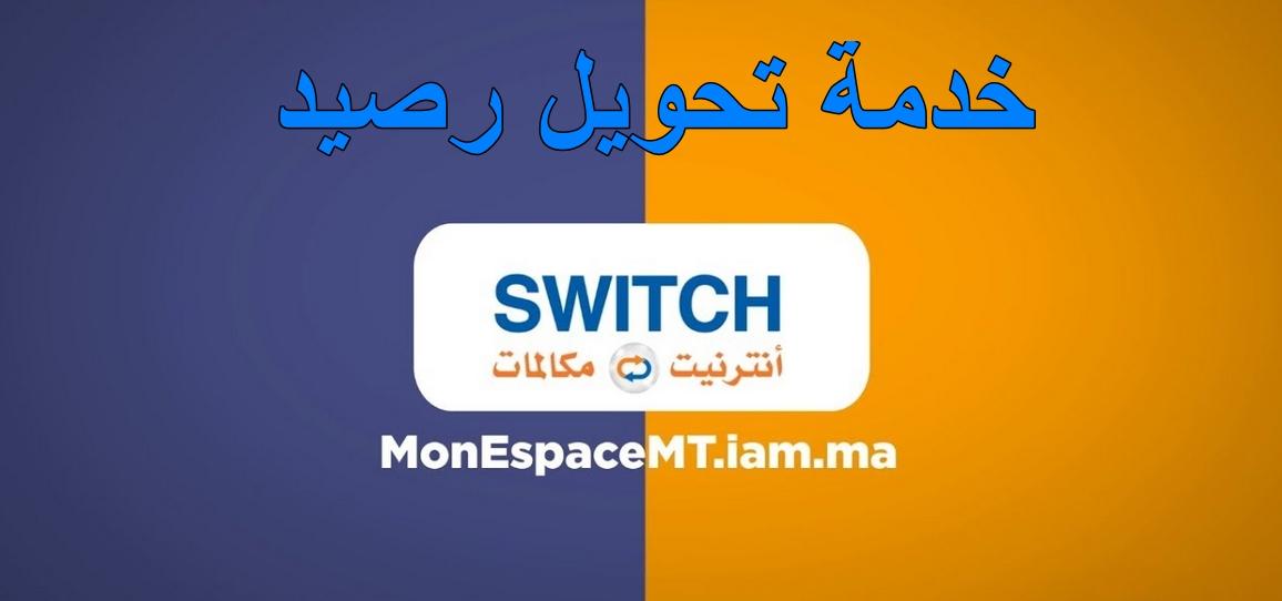 خدمة تحويل الرصيد Switch في إتصالات المغرب