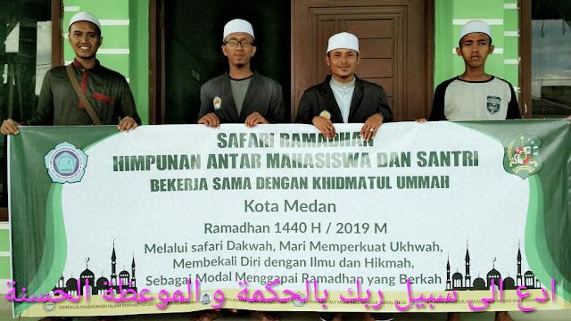 HAMAS Medan: Dari Safari Dakwah Hingga Tahfidz Al-Quran