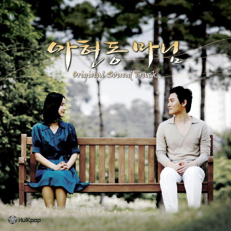 Various Artists – Ah-Hyeon Dong's Madam OST
