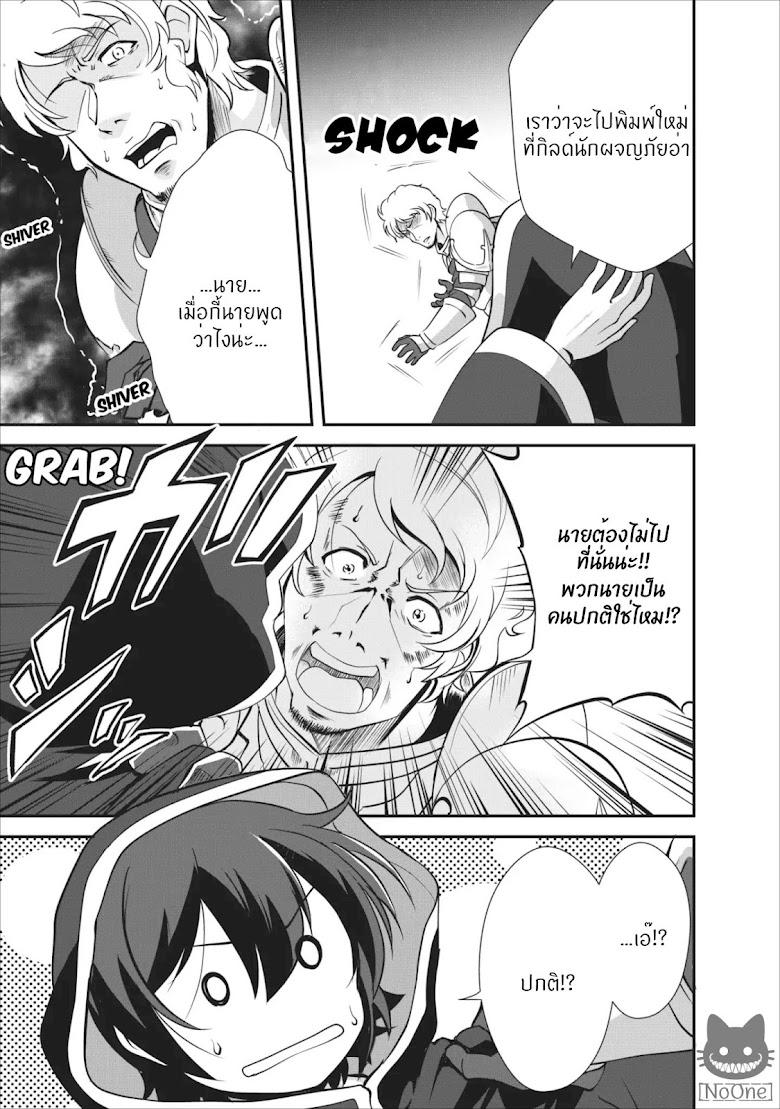 Shinka no mi - หน้า 28