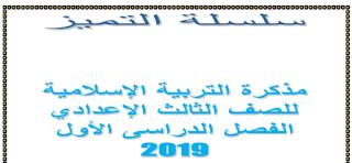 """أفضل مذكرة تربية اسلامية """"دين"""" للصف الثالث الاعدادي الترم الأول 2019"""