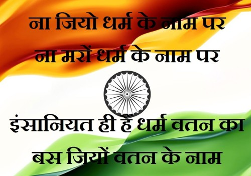 Republic-Day-Messages-in-Hindi