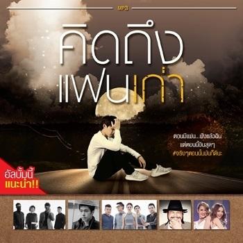 Download [Mp3]-[Hit Music] แม้รักจะลาลับ แต่ใจยังเฝ้าคิดถึง เพลงฟินๆถึงคนที่คงอยู่ในใจ คิดถึงแฟนเก่า (2016) @320kbps 4shared By Pleng-mun.com