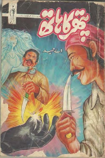 Pathar Ka Hath Urdu Novel by A Hameed Kids Story Book PDF
