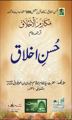 Download: Makarimul Akhlaq – Husn-e-Akhlaq pdf in Urdu
