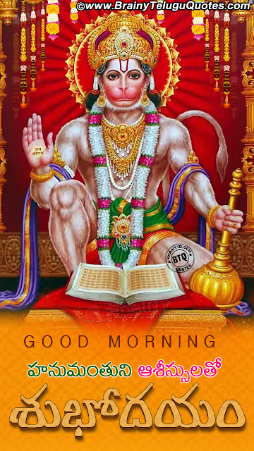 good morning telugu greetings, hanuman images pictures with good morning hd wallpapers