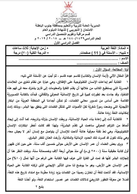 الامتحان التجريبي في اللغة العربية للصف الثاني عشر
