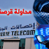 """هجمات قرصنة على نظام المعلومات لشركة """"إتصالات الجزائر"""""""