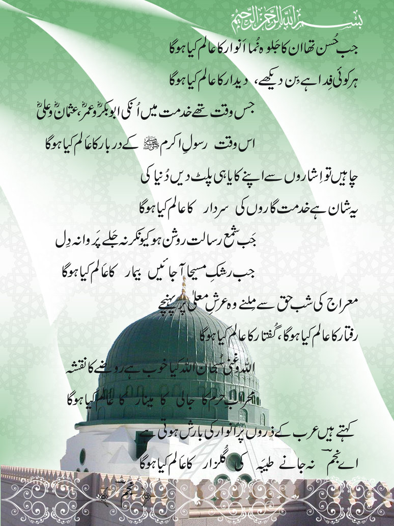 A To Z Islamic Pictures Gallery Naat Images In Urdu