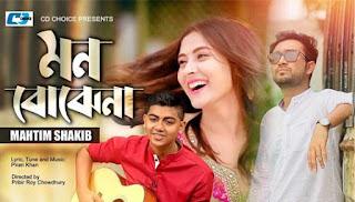 Mon Bojhe Na (মন বোঝেনা ) Lyrics - Mahtim Sakib - Mehazabien - Jovan