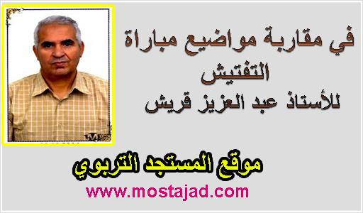 في مقاربة مواضيع مباراة  التفتيش  للأستاذ عبد العزيز قريش