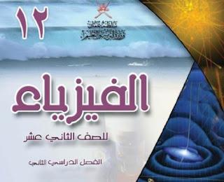 تحميل جميع كتب الصف الثاني عشر لمناهج سلطنة عمان