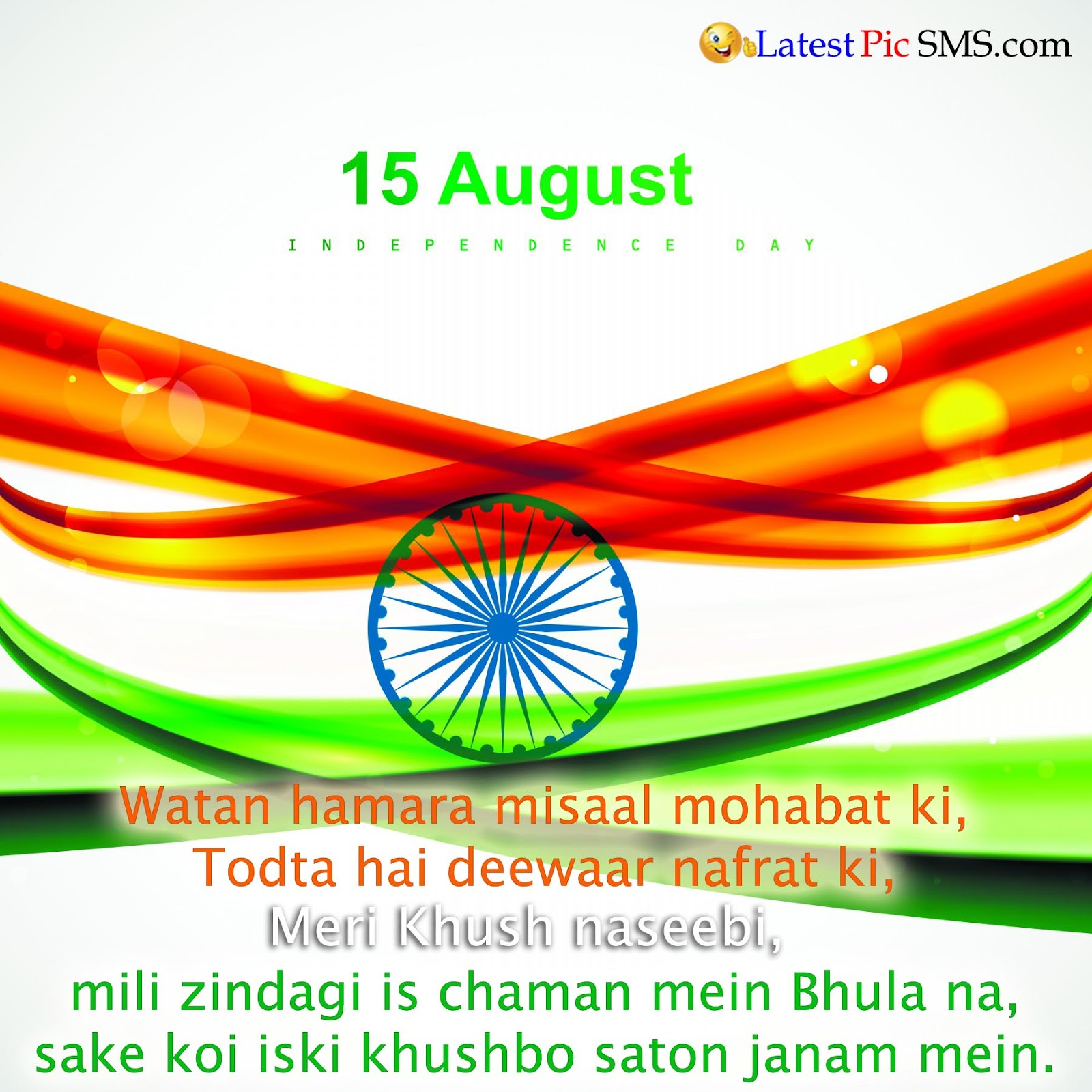 15 August Happy Independence Day Wallpaper Quotes