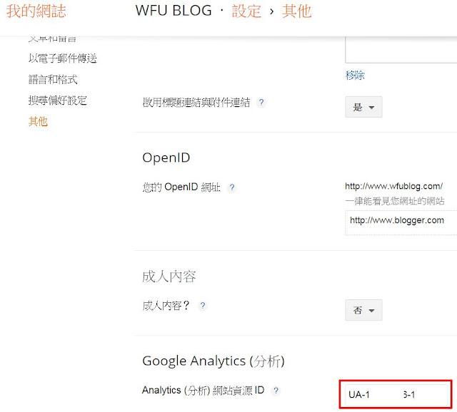 blogger-ga-code-檢查你的 Google Analytics 是否安裝了兩次, 那麼數據也會乘以二喔