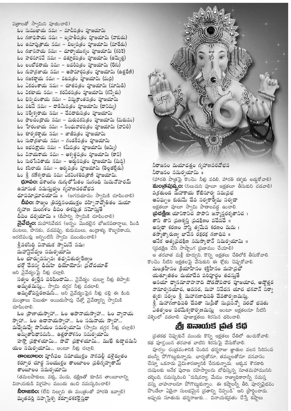 Telugu Epaper Tips Old News Papers Tips Epapers Collection: vinayaka