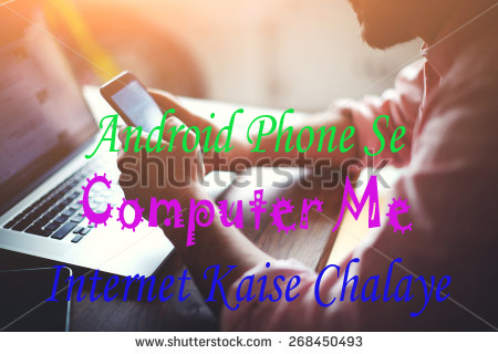Computer, Android Phone, Internet, Kaise, Connoct, Desktop, USB, Data, Chalaye