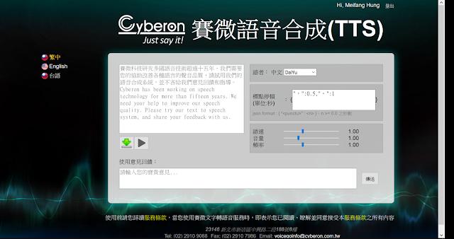 http://vois3.cyberon.com.tw/cloud_tts/tts.php