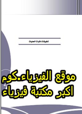 تحميل كتاب تطبيقات واستخدامات مكبر العمليات pdf برابط مباشر