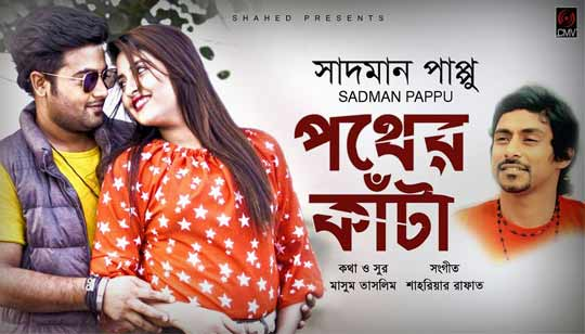 Pother Kata by Sadman Pappu Bangla Song