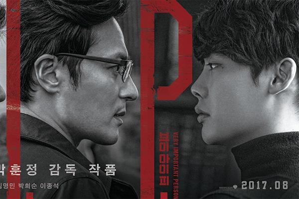 Film Korea V.I.P Subtitle Indonesia