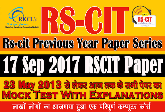 """RSCIT old paper in hindi"" ""RSCIT Old paper 7 Sep 2017"" ""7 Sep 2017 Rscit paper""  ""learn rscit"" ""LearnRSCIT.com"" ""LiFiTeaching"" ""RSCIT"" ""RKCL""  ""Rscit old paper  7 Sep 2017 online test"" ""rscit old paper 7 September 2017 vmou"" ""rscit old paper 7 Sep 2017 with answer key"" ""rscit old paper 7 Sep 2017 with solution"" ""rscit old paper 7 Sep 2017 and answer key"" ""rscit old paper 7 September 2017 ans"" ""rscit old question paper 7 Sep 2017 with answers in hindi"" ""rscit old questions paper 7 Sep 2017"" ""rkcl rscit old paper 7 September 2017"" ""rscit previous solved paper 7 Sep 2017"""