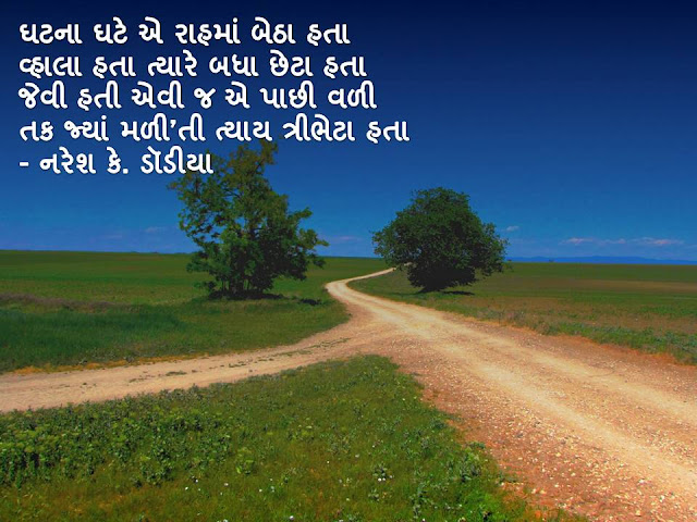 घटना घटे ए राहमां बेठा हता Gujarati Muktak By Naresh K. Dodia