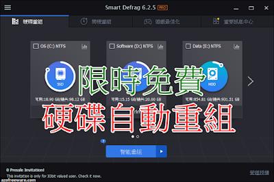 IObit SmartDefrag Pro