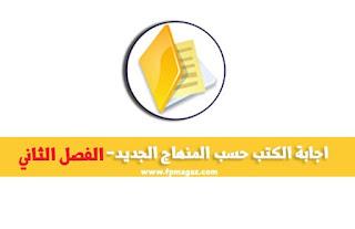 إجابات وحل الكتب المدرسية لجميع الصفوف حسب المنهاج الفلسطيني