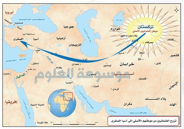 أرسم على الخارطة سهماً يشير إلى اتجاه هجرة العثمانيين من موطنهم الأصلي.