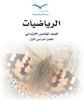 كتاب الرياضيات للصف الخامس الابتدائي الفصل الدراسي الاول