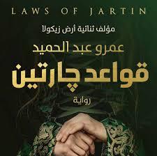 أهم أعمال الكاتب عمرو عبد الحميد