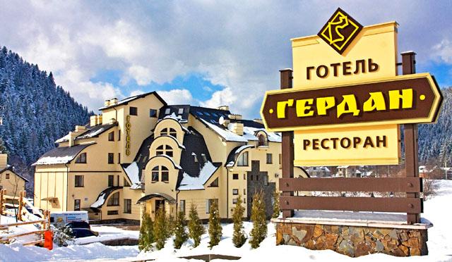 Яремче готель санаторій  ГЕРДАН Яремча