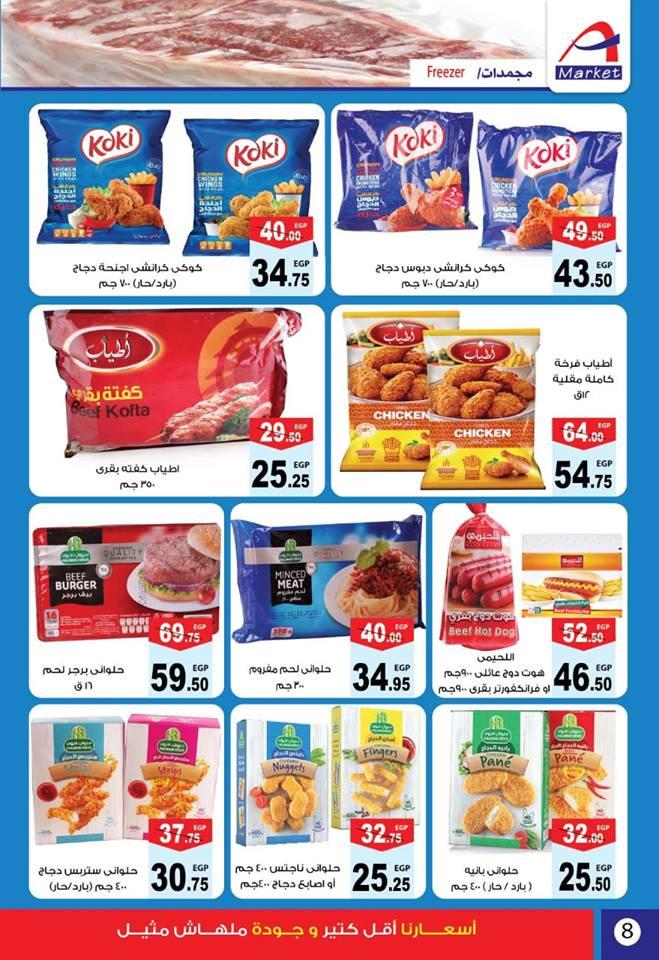 عروض اى ماركت A Market عبد المقصود ماركت من 13 سبتمبر حتى 1 اكتوبر 2018 العاشر من رمضان