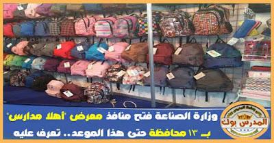 """وزارة الصناعة: فتح منافذ معرض """"أهلا مدارس"""" بـ 13 محافظة حتى هذا الموعد.. تعرف عليه"""