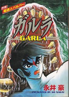 ガルラ [Garla]