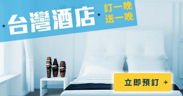 台灣酒店【住一晚送一晚】,仲有額外9折碼,2月底前入住 - Expedia