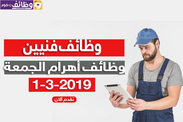 وظائف فنيين منشور فى وظائف اهرام الجمعة 1-3-2019 على وظائف دوت كوم